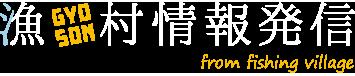 漁村情報発信ポータルサイト
