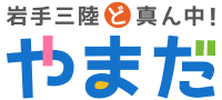 山田町観光協会