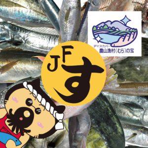 平塚市漁業協同組合