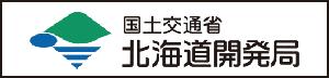 北海道開発局