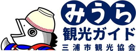 三浦市観光協会